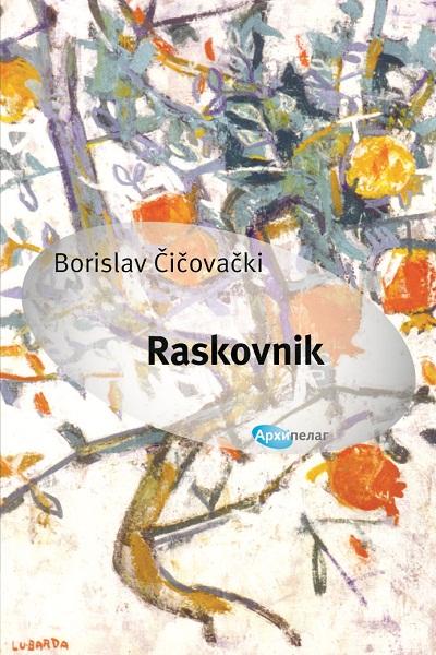 Arhipelag: Borislav Čičovački - Raskovnik