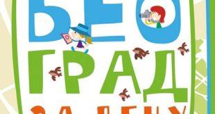 Kreativni centar: Beograd za decu - Jovo Anđić