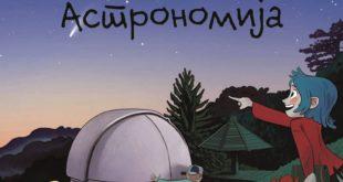 Kreativni centar - Astronomija