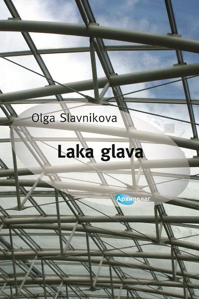 Olga Slavnikova - Laka glava (Arhipelag)