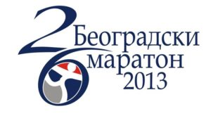 Beogradski maraton - logo