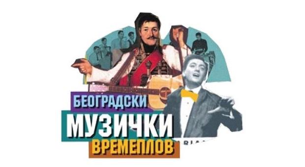 Beogradski muzički vremeplov