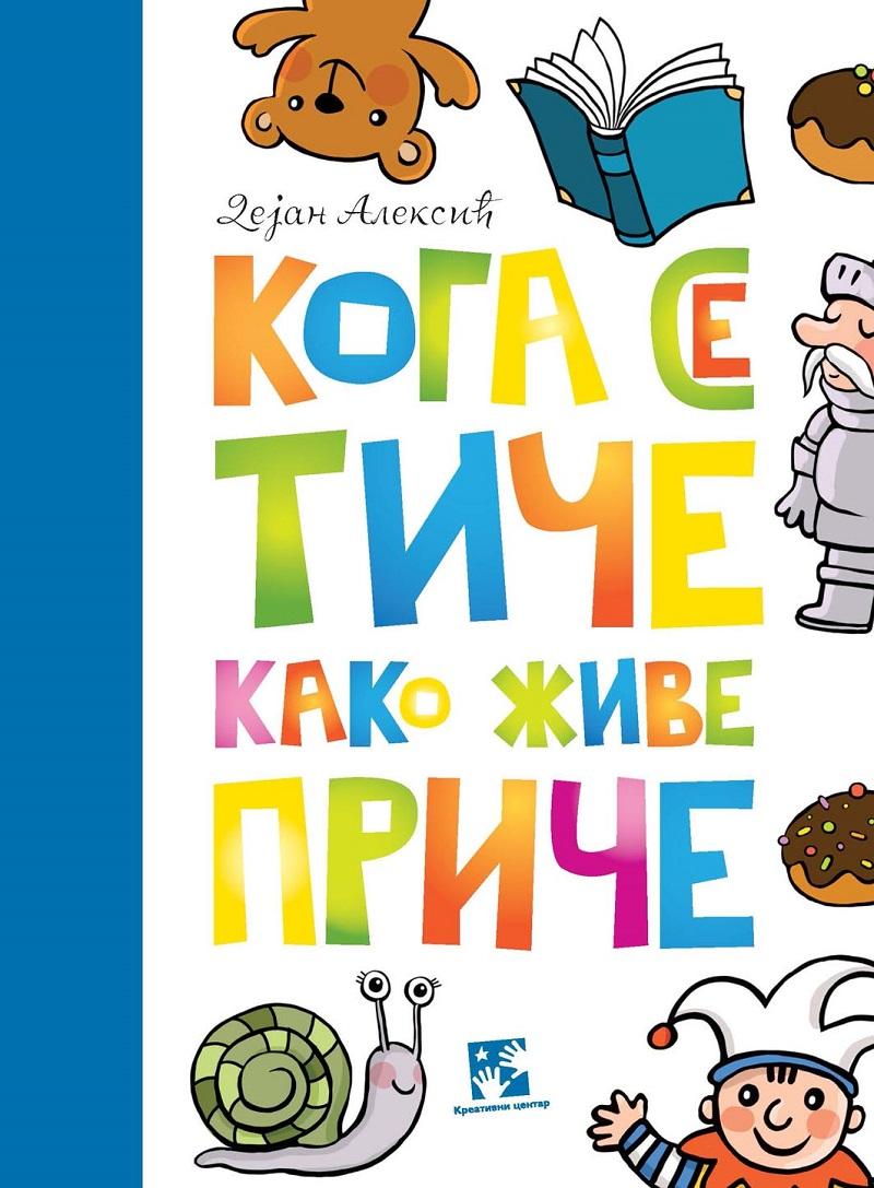 Kreativni centar: Dejan Aleksić - Koga se tiče kako žive priče