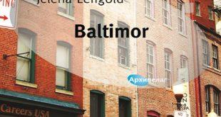Arhipelag: Jelena Lengold - Baltimor