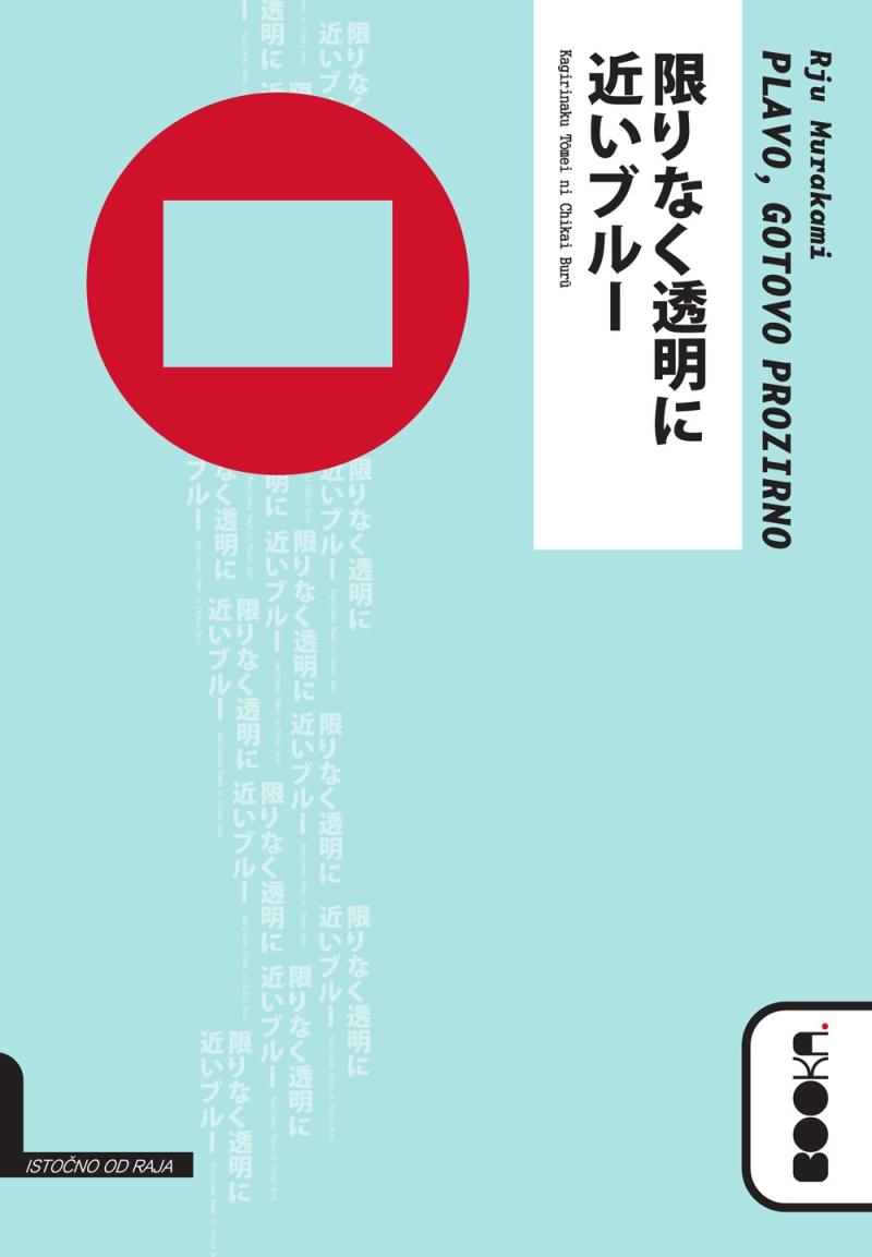 Booka: Rju Murakami - Plavo, gotovo prozirno
