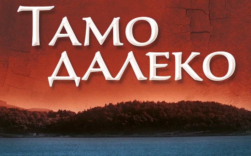 Laguna: Vuk Drašković - Tamo daleko