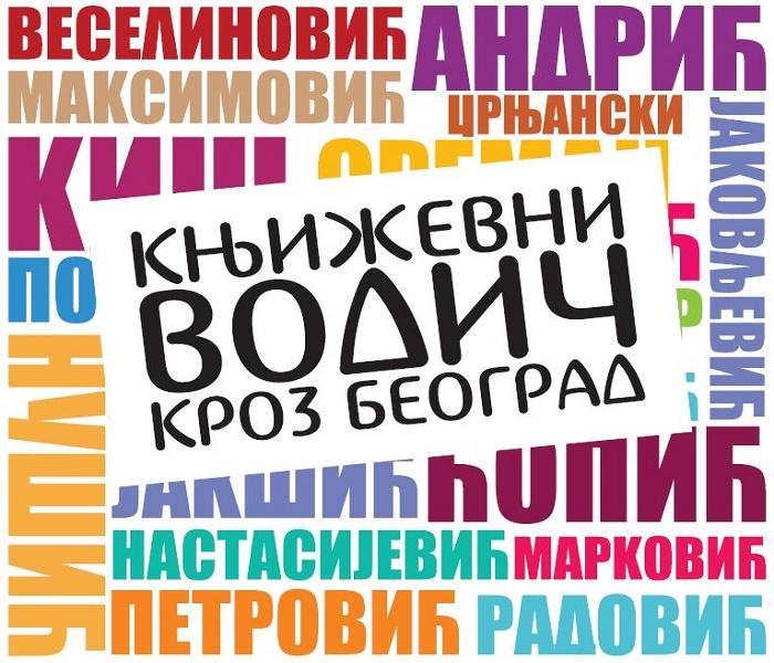 Književni vodič kroz Beograd