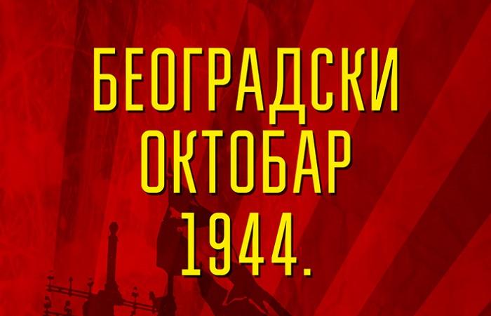Beogradski oktobar 1944.