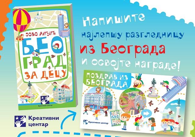 Beograd za decu - nagrade za najlepšu razglednicu