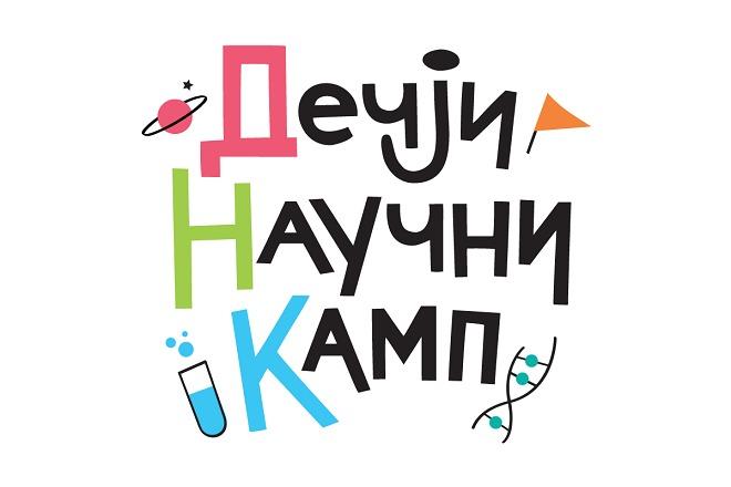 Dečji naučni kamp - DNK - logo