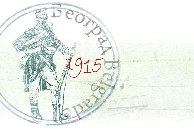 """Izložba """"Beograd 1915"""""""