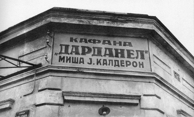 Beogradske kafane - Dardanel