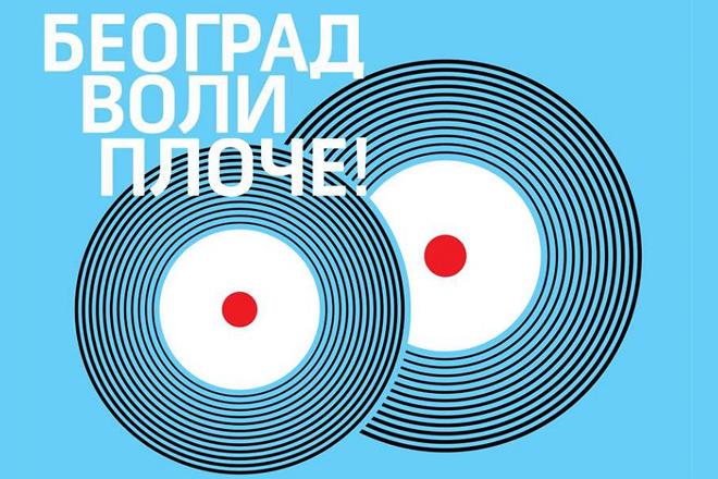 Beograd voli ploče!