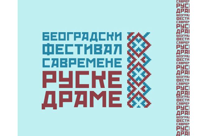 Prvi festival savremene ruske drame