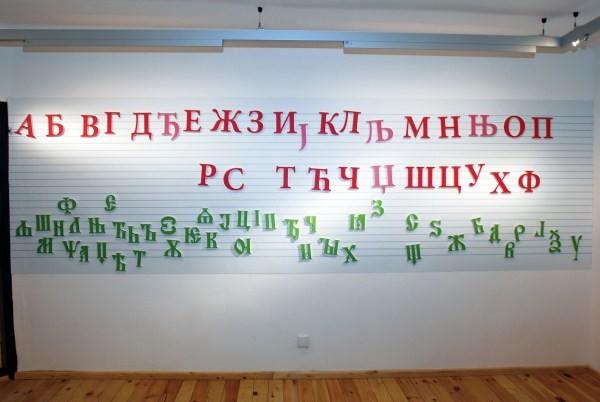 Muzej Vuka i Dositeja: Muzej u srcu grada