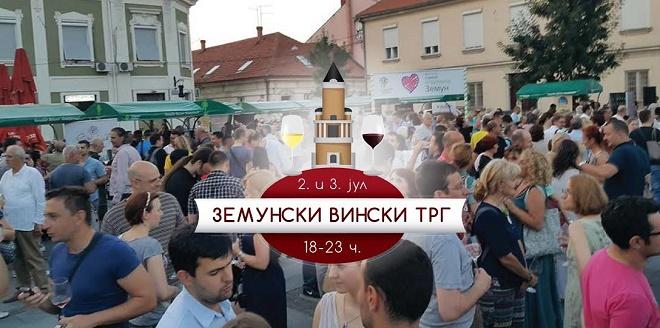 Zemunski vinski trg