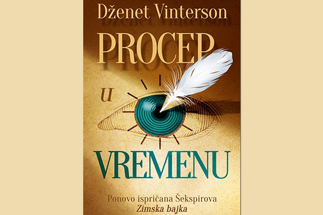 Laguna: Dženet Vinterson - Procep u vremenu
