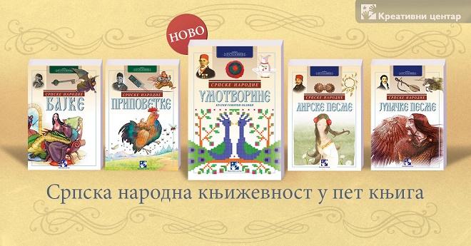 Kreativni centar: Srpska narodna književnost