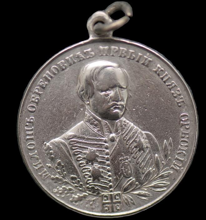 Dinastija Obrenović – odlikovanja i novac: Medalja za privrženost, spada u najstarija odlikovanja, iskovana povodom Svetoandrejske narodne skupštine i početka druge vladavine kneza Miloša Obrenovića, 1858. godine.
