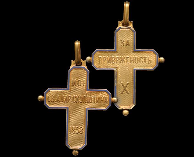 Dinastija Obrenović – odlikovanja i novac: Zlatni krst za privrženost, dodeljivan sveštenim licima povodom Svetoandrejske narodne skupštine 1858. godine i predstavlja jedno od najređih srpskih odlikovanja.