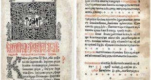 Beogradsko četvorojevanđelje, stranice