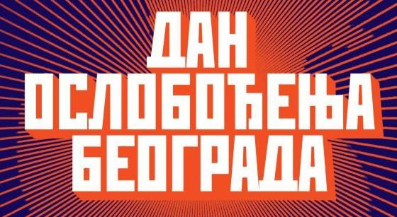 Dan oslobođenja Beograda – protestni koncert