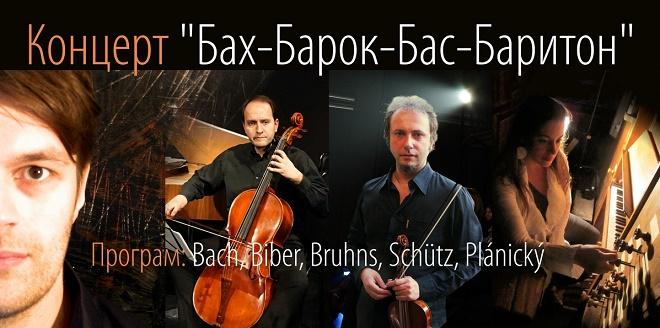 Bah-barok-bas-bariton u Muzeju nauke i tehnike