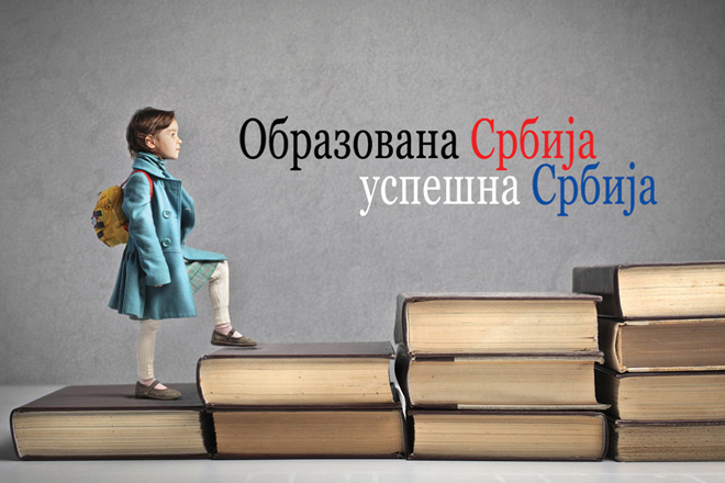 9. Sajam obrazovanja i 47. Sajam učila: Obrazovana Srbija - uspešna Srbija