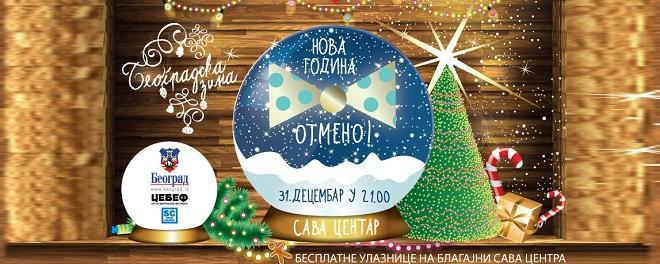 Sava centar: Doček Nove godine - otmeno