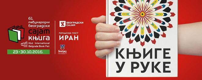 Sedam dana u Beogradu: Sajam knjiga