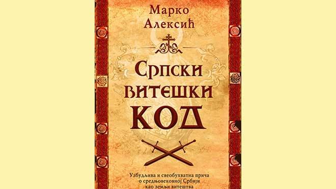 Laguna: Marko Aleksić - Srpski viteški kod