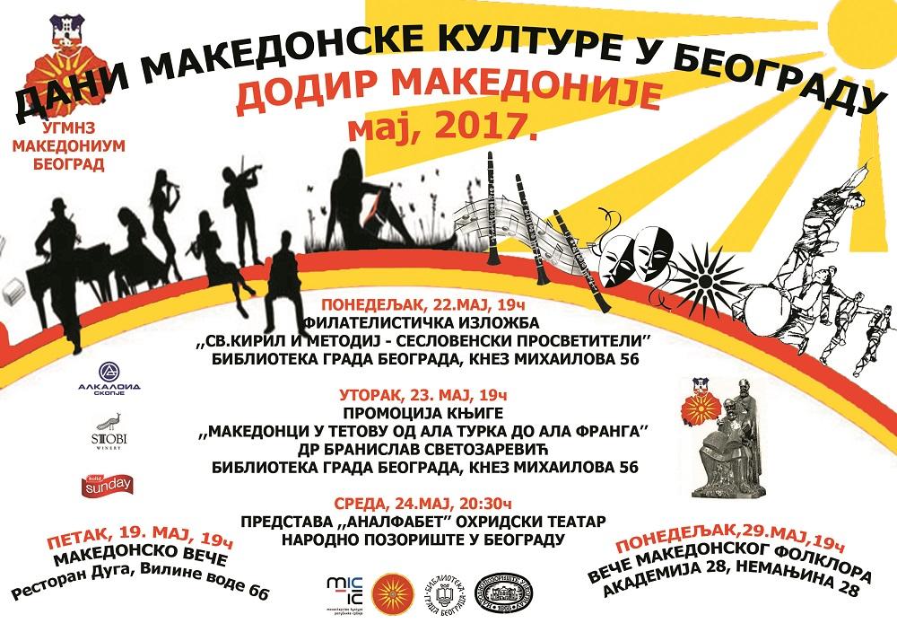 Dani makedonske kulture u Beogradu 2017