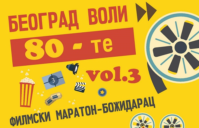 Beograd voli osamdesete vol 3