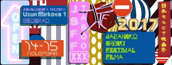 Japansko-srpski festival filma