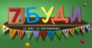 7. BUDI: Lepo se igraj!