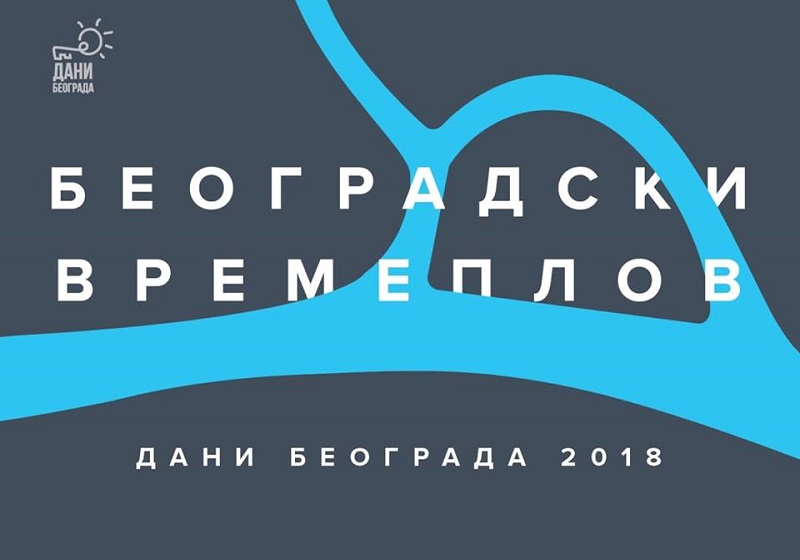 Dani Beograda 2018: Beogradski vremeplov