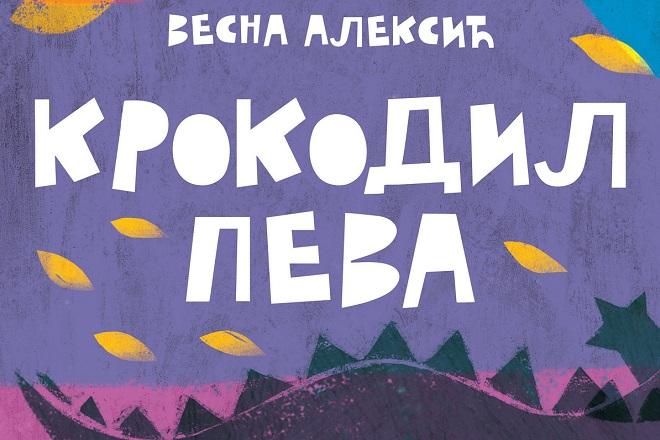 Kreativni centar: Vesna Aleksić - Krokodil peva