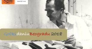 Grčki dani u Beogradu 2018