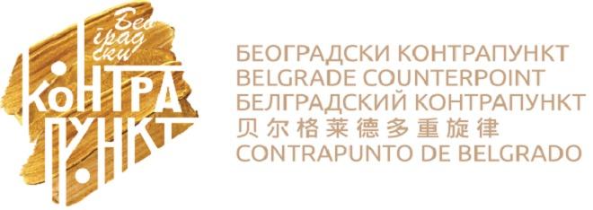Beogradski kontapunkt 2018