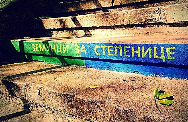 Zemunci za stepenice: Trka uz stepenice