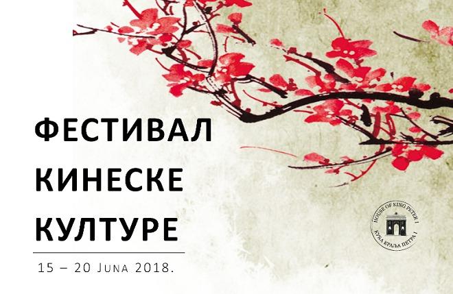 Festival kineske kulture