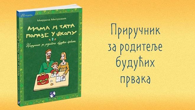 Kreativni centar: Mirjana Mitrović - Mama i tata polaze u školu