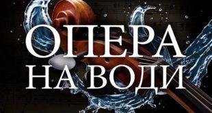 150 godina Narodnog pozorišta: Opera na vodi