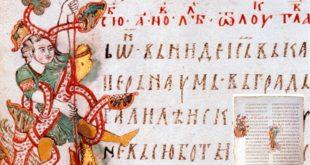 Miroslavljevo jevanđelje u Narodnom muzeju