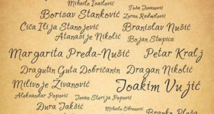Noć pozorišta 2018 i na Čukarici (detalj sa plakata manifestacije)