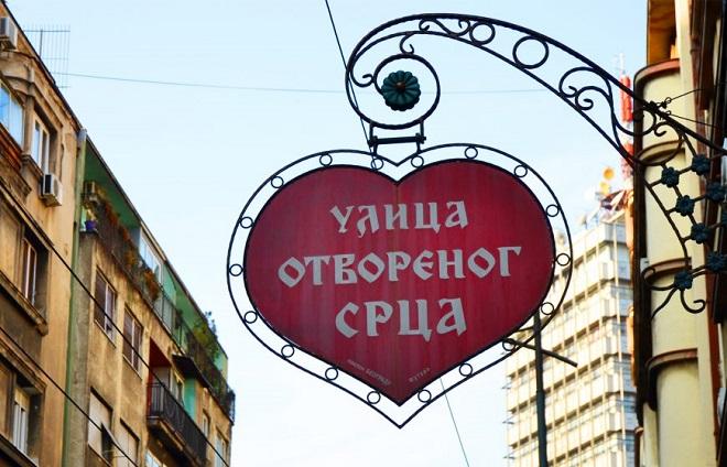 Ulica otvorenog srca 2019