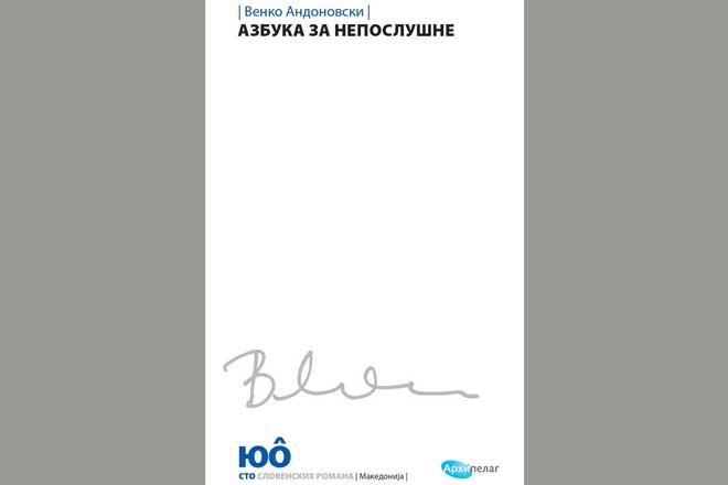 Arhipelag: Venko Andonovski - Azbuka za neposlušne