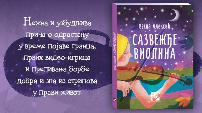 Kreativni centar: Vesna Aleksić - Sazvežđe violina