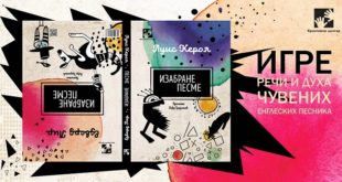 Kreativni centar: Luis Kerol i Edvard Lir - Izabrane pesme