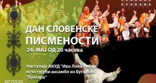 Dan slovenske pismenosti 2019 u Kombank dvorani